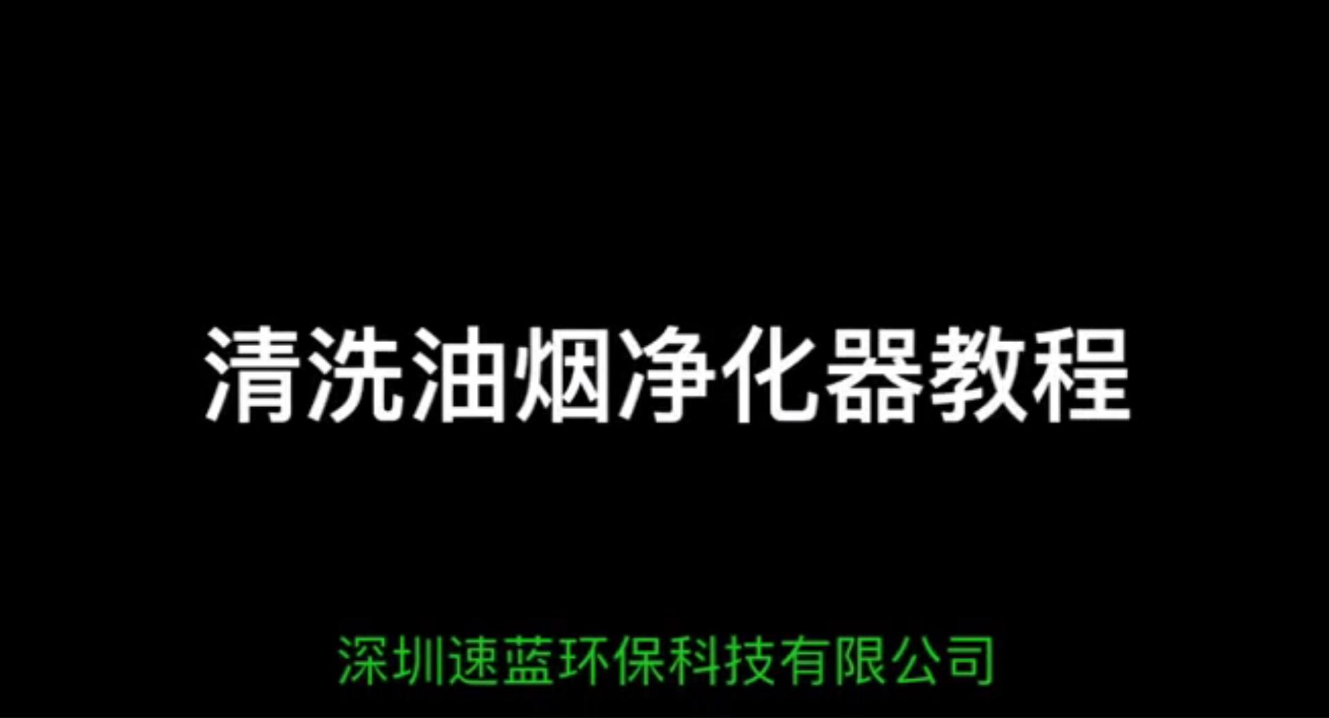 油烟净化器清洗视频教程-速蓝环保制作